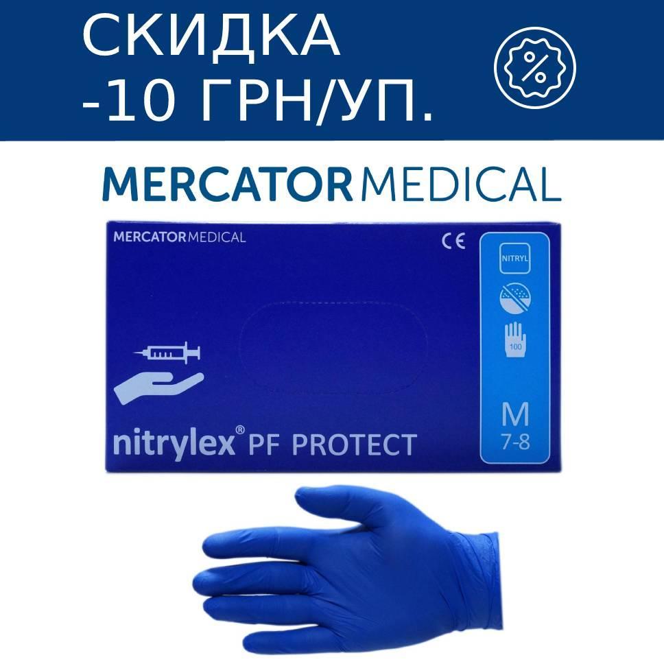 Перчатки нитриловые неопудренные Mercator Medical NITRYLEX PROTECT BLUE PF (синие)
