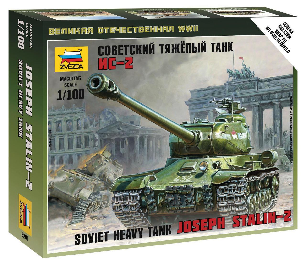 Модель советского тяжелого танка ИС-2. 1/100 ZVEZDA 6201