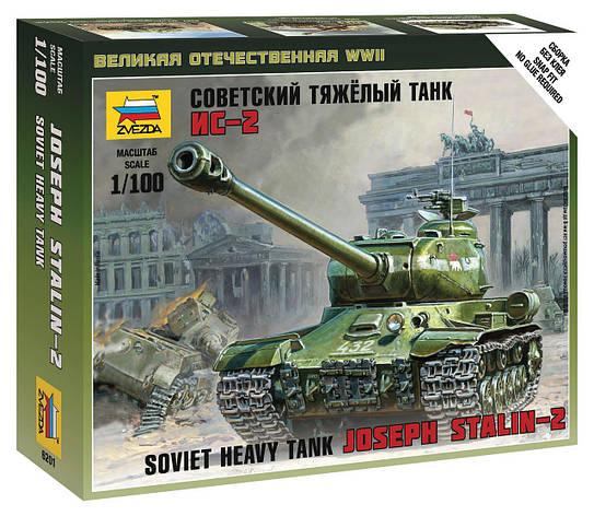 Модель советского тяжелого танка ИС-2. 1/100 ZVEZDA 6201, фото 2