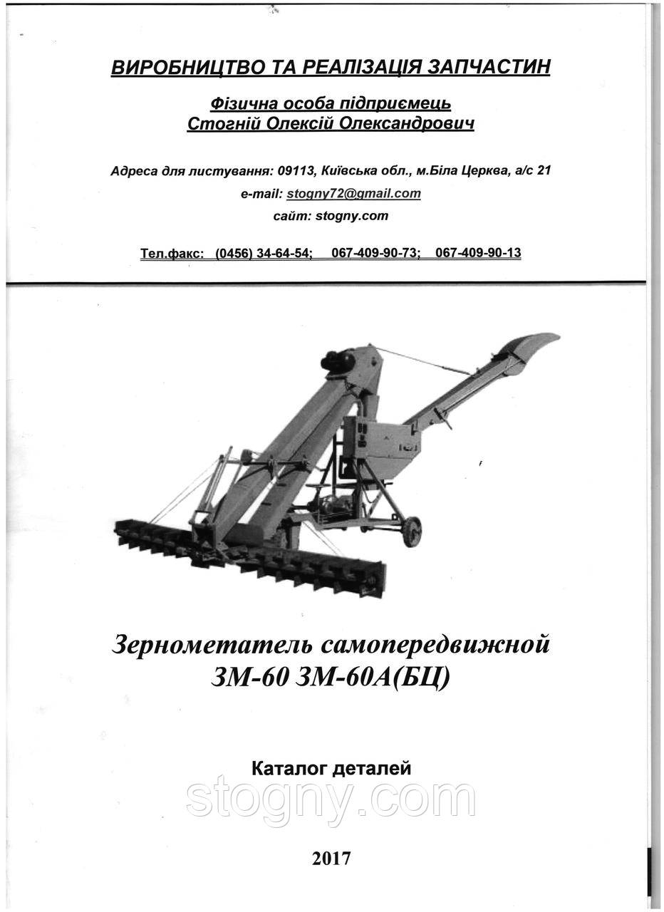 Каталог ЗМ 60