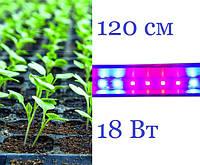 ФИТОлампа LED для растений 1200 мм 1.2м светодиодная