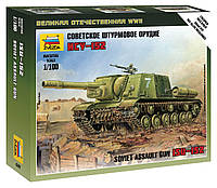 Советское штурмовое орудие ИСУ-152. Сборная модель. 1/100 ZVEZDA 6207