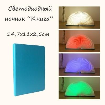 """Светильник ночник LED, Светодиодный ночник """"Книга"""""""