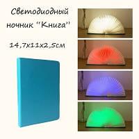"""Светильник ночник LED, Светодиодный ночник """"Книга"""" , фото 1"""
