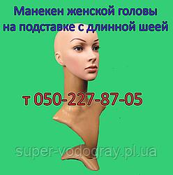 Манекен женской головы на подставке  реалистичный с длинной шеей