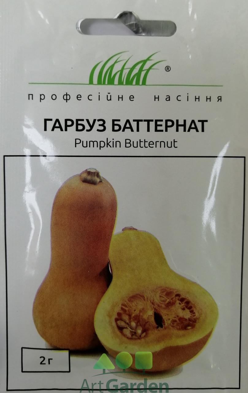 Тыква Баттернат 2 гр