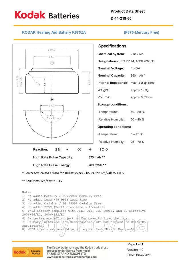 Спецификация к батарейкам для слуховых аппаратов Kodak 675, 4 шт.