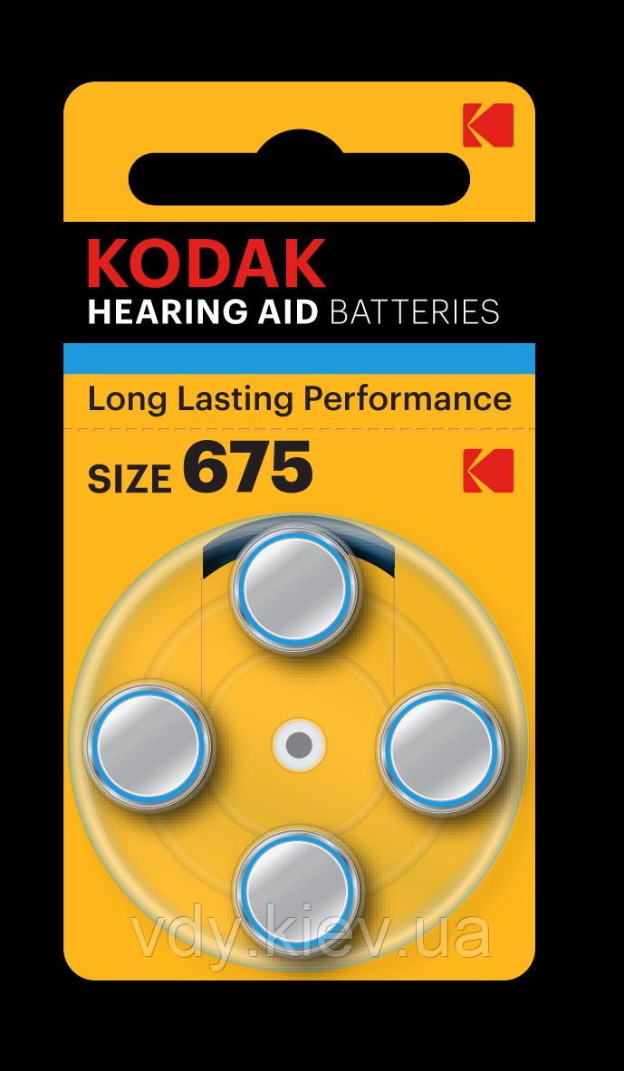 Батарейки для слуховых аппаратов Kodak 675, 4 шт.