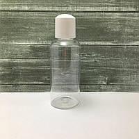 Бутылочка с колпачком (Флакон косметический), 50 мл , фото 1