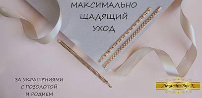Основные правила ухода за ювелирными изделиями из медицинского золота