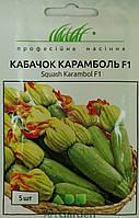Кабачок Карамболь F1 5 шт