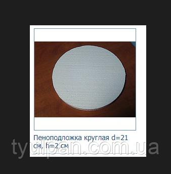 Подложка пенопласт белая 21 см