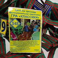Дитячий тренажер функціональної підготовки ГРА «КЛАСИКИ»