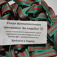 Лестница функциональной подготовки «ДВОЙНАЯ 4М»