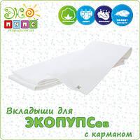 Вкладыши (2 шт.) для многоразовых универсальных подгузников с карманом серии Easy Size ТМ ЭКОПУПС, 92+ см