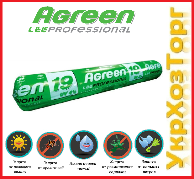 Агроволокно Agreen (белое) 19 г/м², 4,2х100 м.