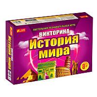 Настольная игра викторина Ranok-Creative История Мира