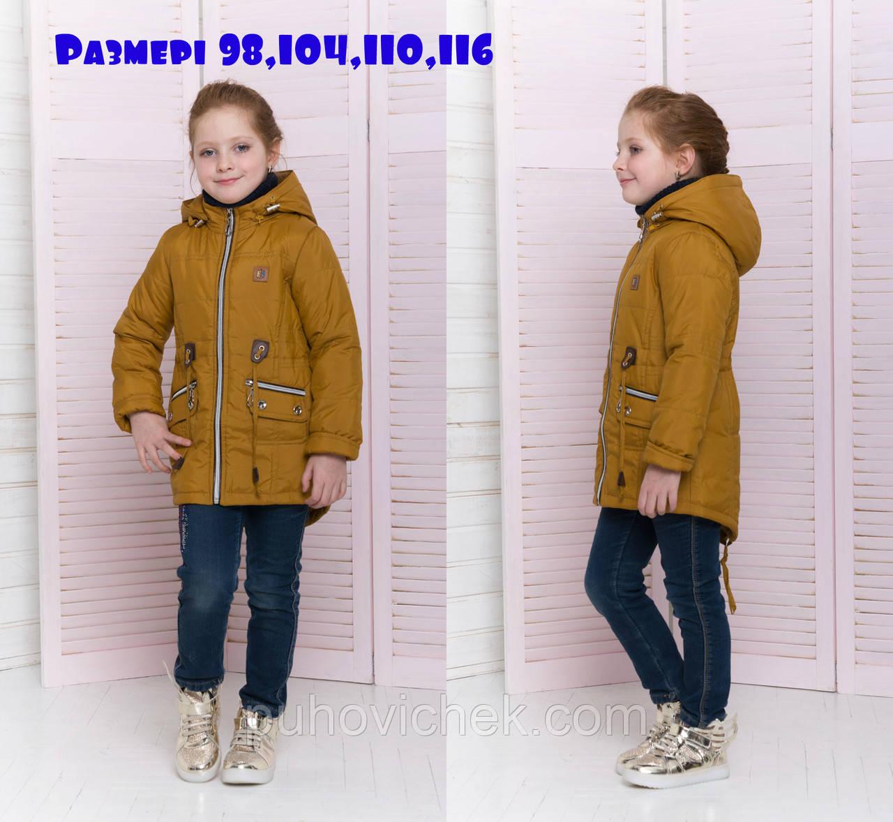 Курточка для девочки весенняя под золото красивая
