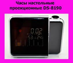 Часы настольные проекционные DS-8190