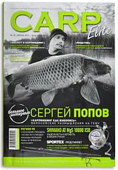 """Журнал """"Карп-Элит"""" №16"""