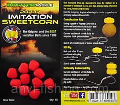 Искусственная кукуруза Popup Sweetcorn Red Strawberry Flavour