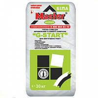 Штукатурка MASTER G-START Стартовая для внутренних работ на основе гипса 30кг