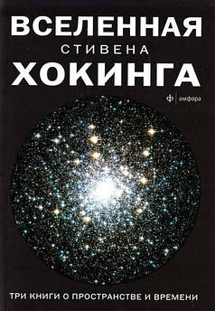 Хокинг С. Вселенная Стивена Хокинга. Три книги о пространстве и времени