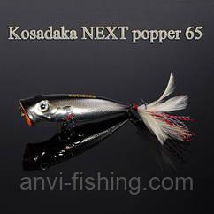 Воблер Kosadaka NEXT popper 65