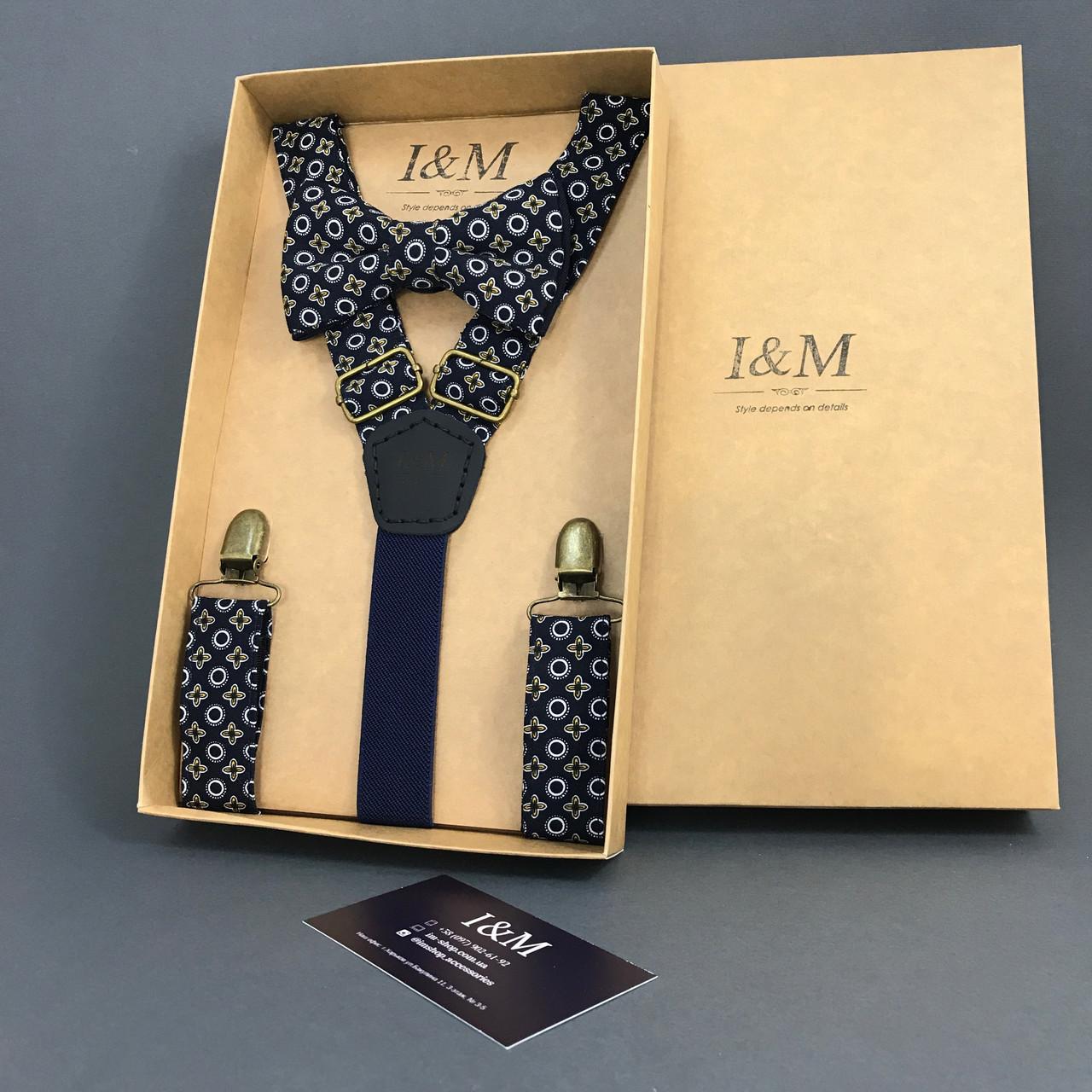 Набор I&M Craft галстук-бабочка и подтяжки для брюк синий с принтом(030268)