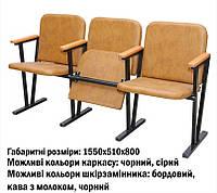 Крісла для актового залу (м'які)