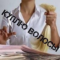 Покупаю славянские волосы с рук дороже всех ( от 50см)