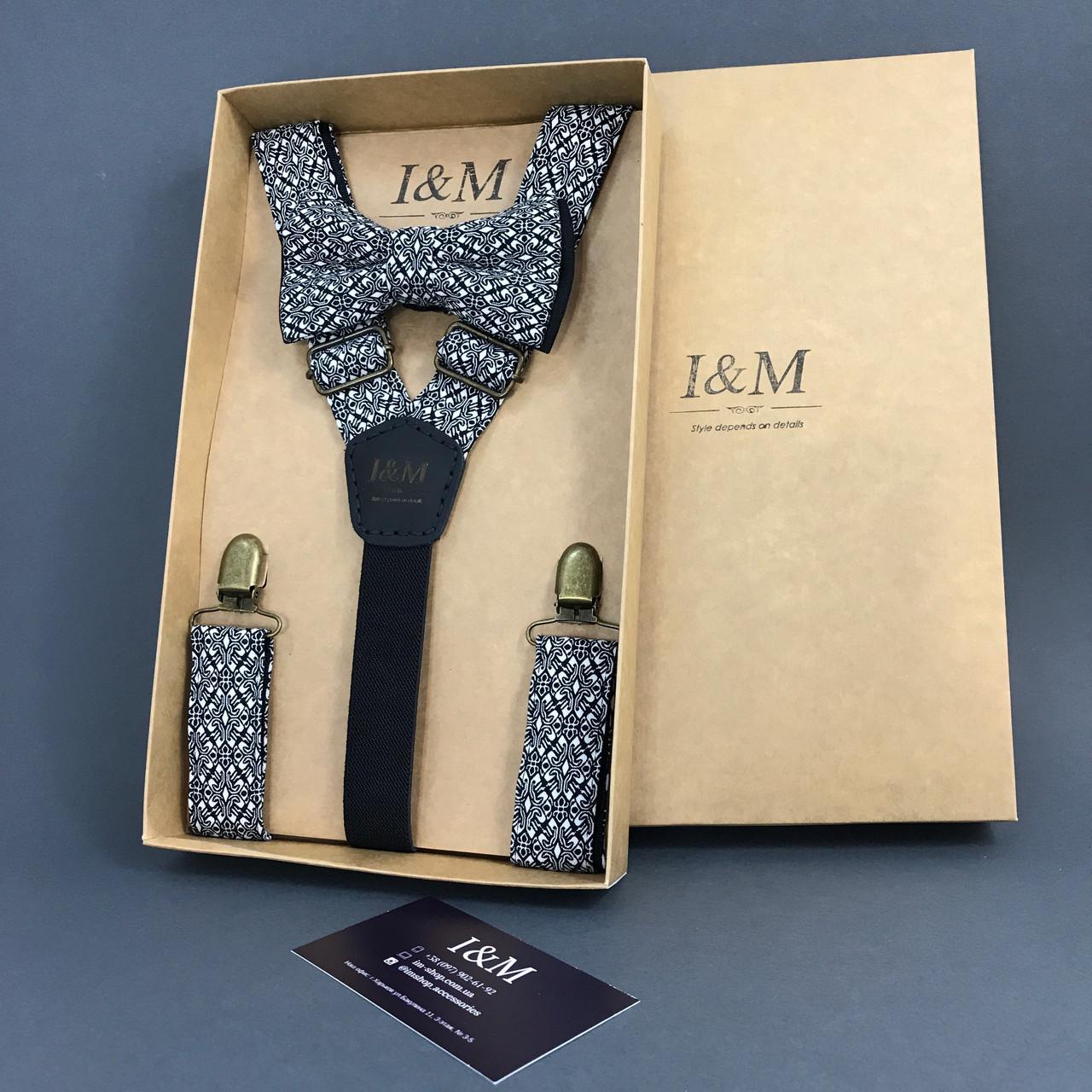 Набір I&M Craft краватка-метелик і підтяжки для штанів чорний з білим візерунком (030270)