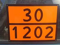 """Информационная табличка  """"Опасный груз. Дизельное топливо"""""""