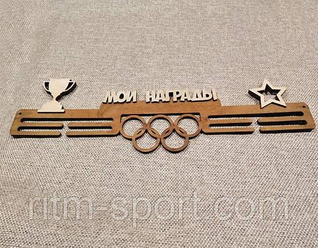 Медальница спортивная, фото 2