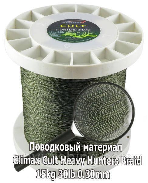 Поводковый материал Climax Cult Hunters Braid 1m 0.30 mm - 15 kg gravel