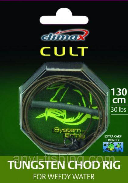 Оснастка вольфрамовая (ледкор) Climax Cult Tungsten Chod Rig 130cm, 30lbs