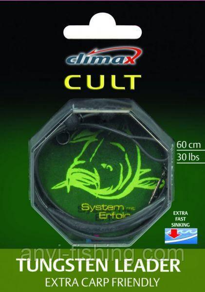 Оснастка вольфрамовая(ледкор) Climax Cult Tungsten Leader Extra Carp Friendly  70cm, 30lbs