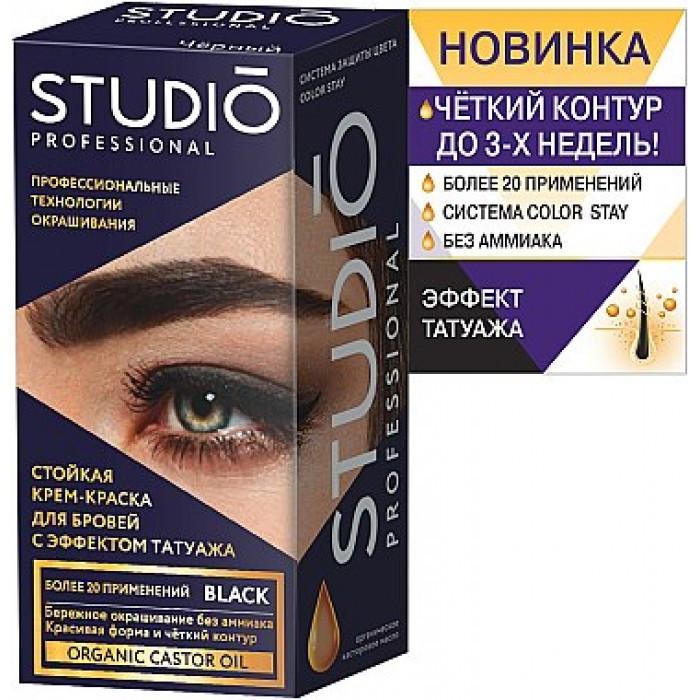 Крем-краска для бровей и ресниц Studio Professional, Экстра-черный, 30 мл