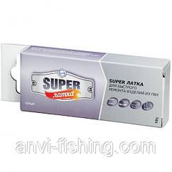 Рідкий ПВХ Super латка - сірий