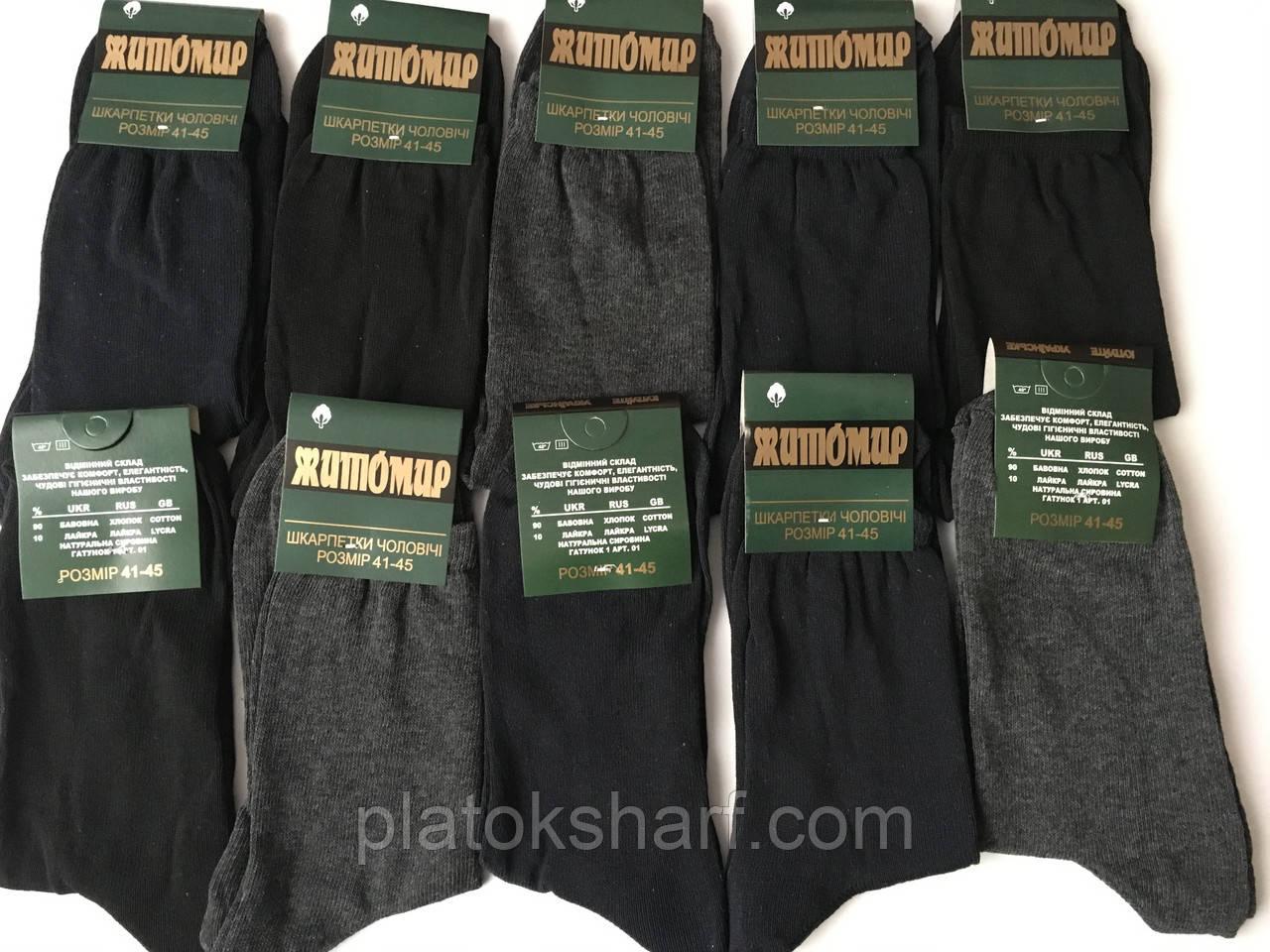 Хлопковые носки для мужчин
