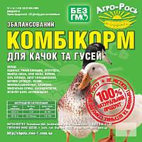 Комбикорм для уток, гусей (4-8 нед)