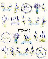 Наклейки для маникюрного дизайна лаванда STZ-615