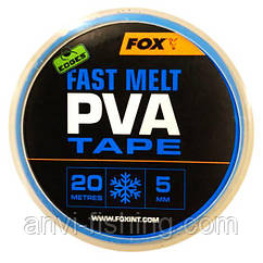 Растворимая ПВА лента Fox Edges Fast Melt PVA Tape 5мм x 20м