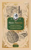 Лекции о работе больших полушарий головного мозга. Павлов И. П.