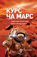 Курс на Марс. Зубрин Р., Рихард В.