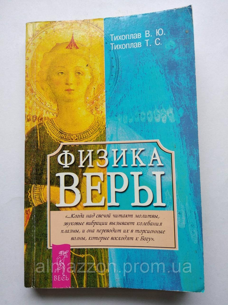Физика веры В.Ю.Тихоплав