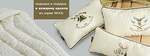 Акция на коллекцию Wool от тм Идея!