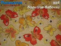 Ткань постельная поликоттон - большие бабочки.