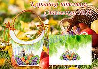 Корзинка на праздник Спаса под вышивку ТМ Красуня №26
