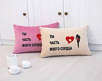 Подушка для влюбленных «Ты часть моего сердца»  флок